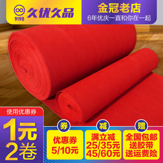 Red Carpet Wedding Red Carpet Exhibition Red Carpet Disposable Carpet Celebration Carpet Red Mat Wedding Use