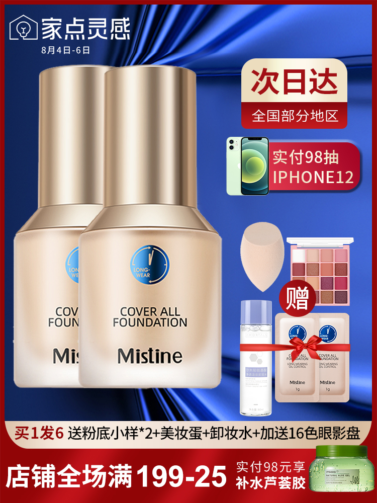 Thailand Mistine honey SATINIQUE liquid foundation Small blue shield mixed dry oil skin flagship store official concealer long-lasting