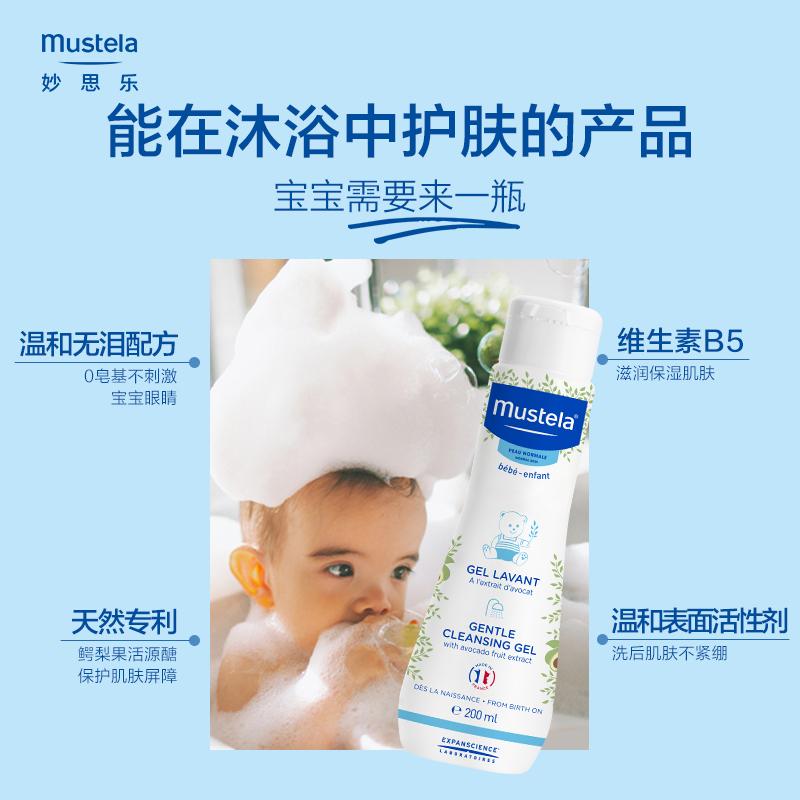 Mustela 妙思乐 婴儿洗发沐浴露二合一 200ml *4件 多重优惠折后¥68包邮