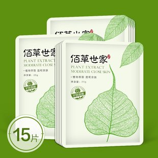 Baicao Shijia whitening and freckle removing mask * 15 tablets