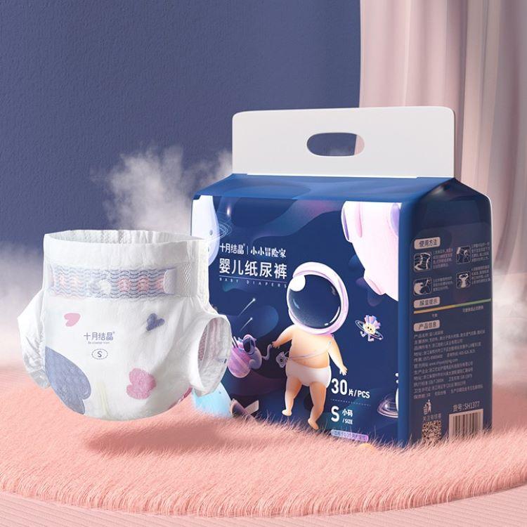 【mini装】十月结晶婴儿纸尿裤NB34