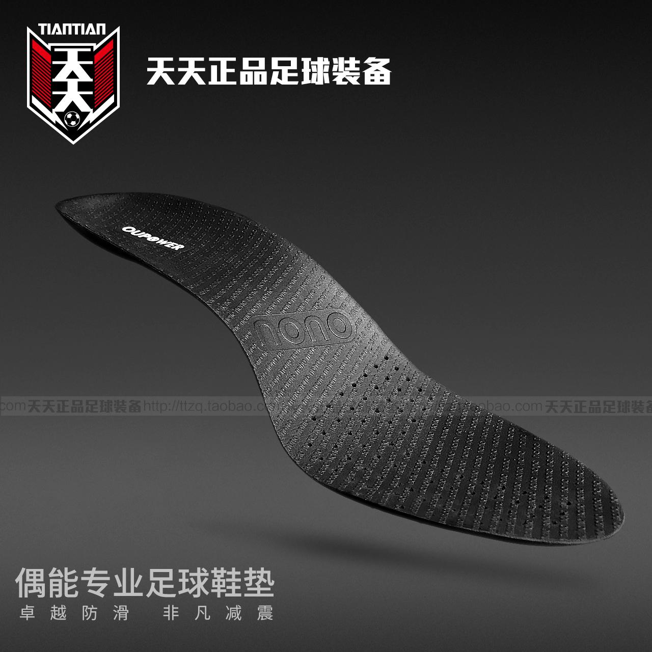 Каждый день оригинал OUPOWER / Полон амортизирующий амортизирующий футбол стелька нескользящие Спортивная обувь для дезодорантов стелька