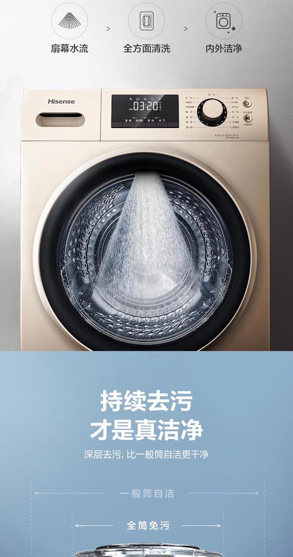 海信 洗烘一体 一级能效 全自动滚筒洗衣机 10公斤 图10