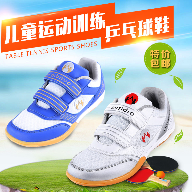 Authentic aibituo AI extension children s table tennis shoes training shoes  sports shoes net surface 825a350c9