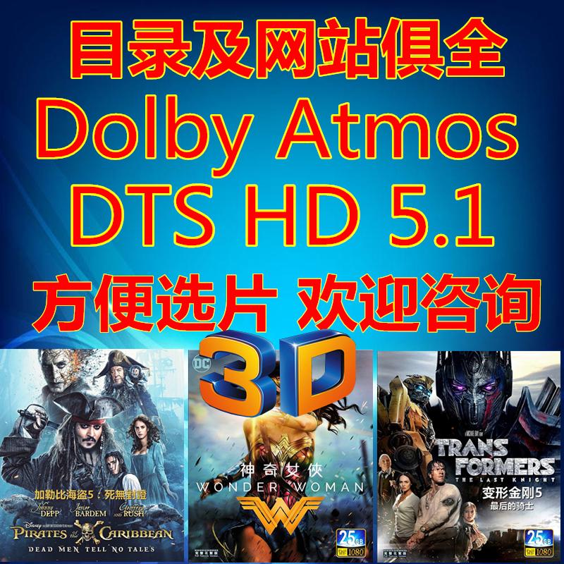 蓝光影碟 3D电影 蓝光电影 蓝光碟片 BD25G BD50G 蓝光光碟 PS4