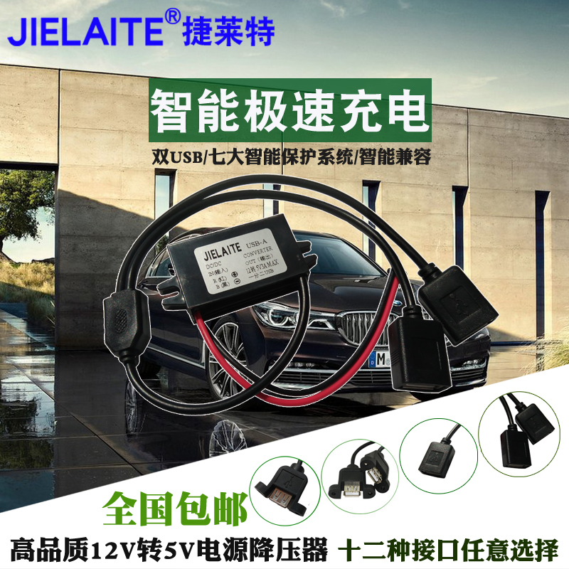 12V до 5V3A один Двойной конвертер USB для автомобилей DC - DC Buck модуль Линия зарядки и разгрузки мобильного телефона