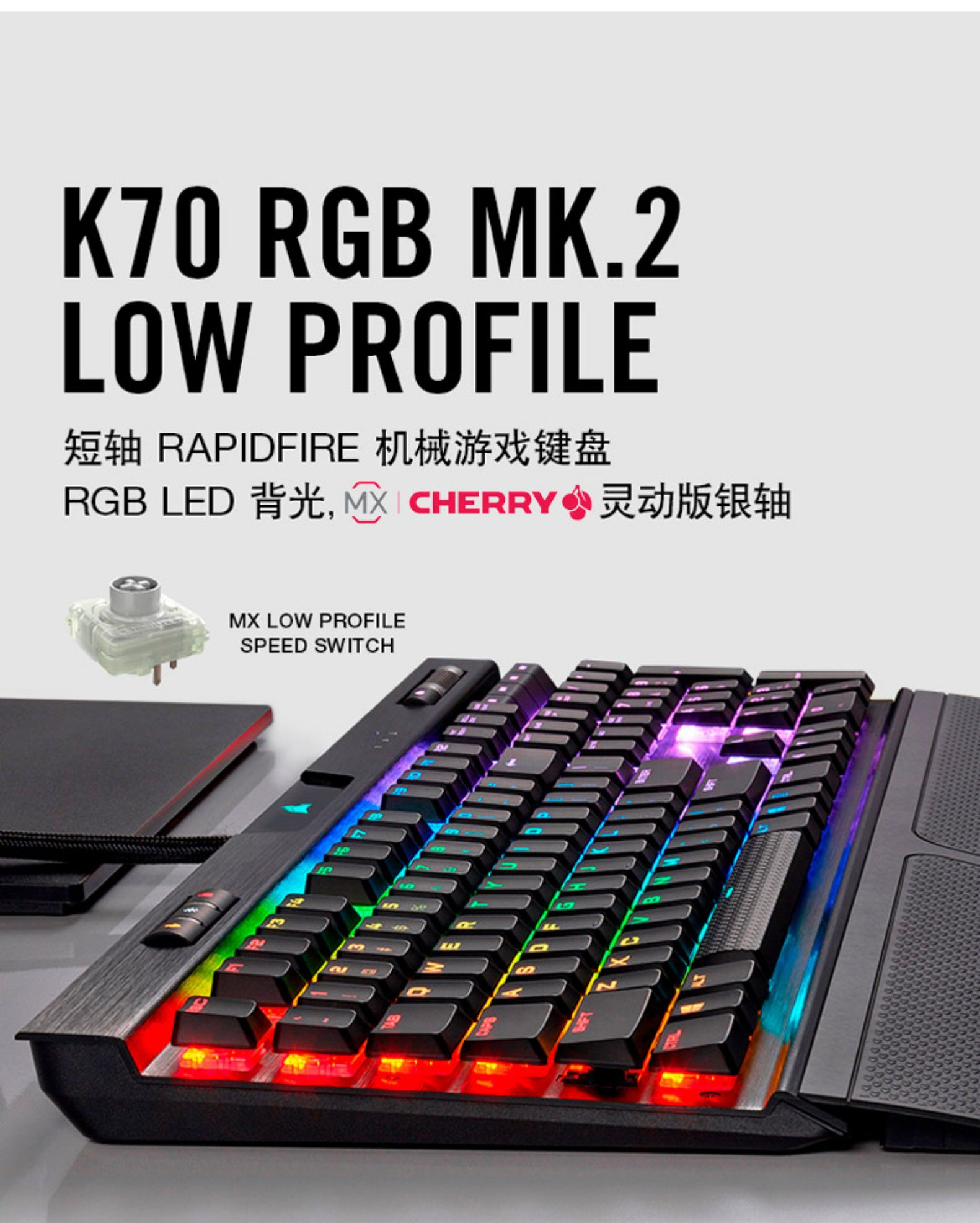 CORSAIR 海盗船 K70 RGB MK.2 SE 机械游戏键盘 灵动版  天猫优惠券折后¥829包邮(¥879-50)