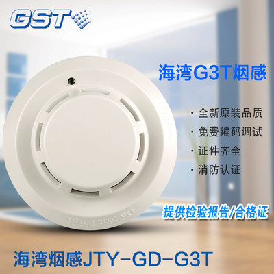 Gulf Smoke Detector JTY-GD-G3T/G3N point photoelectric smoke detector 5