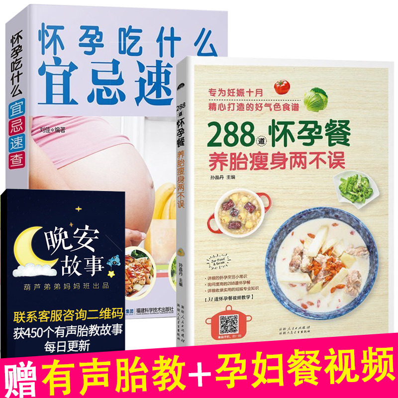 Usd 2231 pregnant women recipes nutrition books what to eat pregnant women recipes nutrition books what to eat pregnant avoid quick check 288 pregnant meals forumfinder Gallery