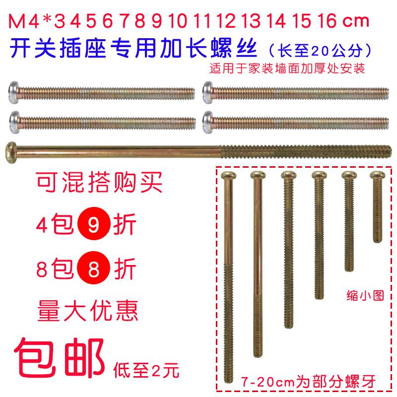 Переключатель выход панель установите винт гвоздь M4 круглый 4 5 6 8 10 12 15cm сантиметр выделенный плюс долго винт