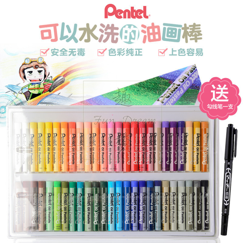 Pentel派通 50色油画棒 学生儿童美术绘画幼儿涂鸦蜡笔可水洗画笔