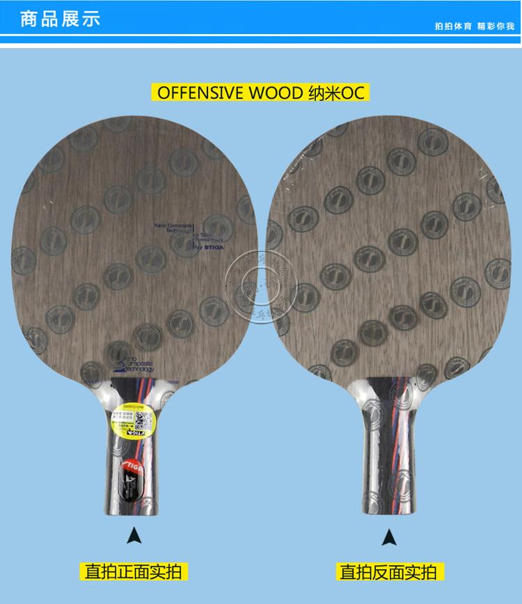 乒乓球拍STIGA斯帝卡納米OC乒乓球拍 斯蒂卡OC底板 Offensive Wood NCT@ji76635