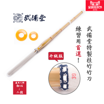 Wubitang special kendo bamboo sword ji ancient practice with the new choice