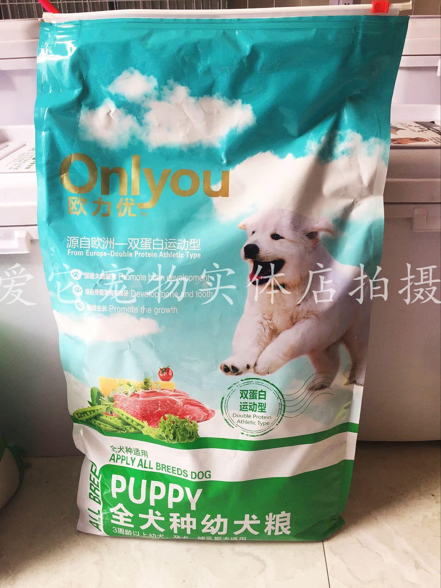 特价欧力优幼犬狗粮10kg 天然有机粮 孕犬哺乳期怀孕母狗牛肉味