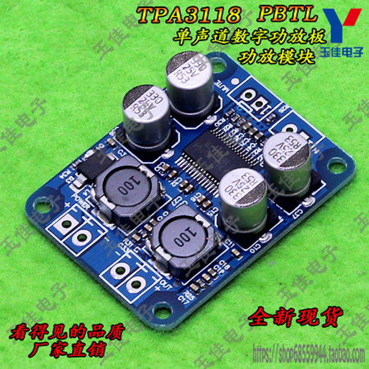 Digital amplifier module TPA3118 PBTL mono digital amplifier board