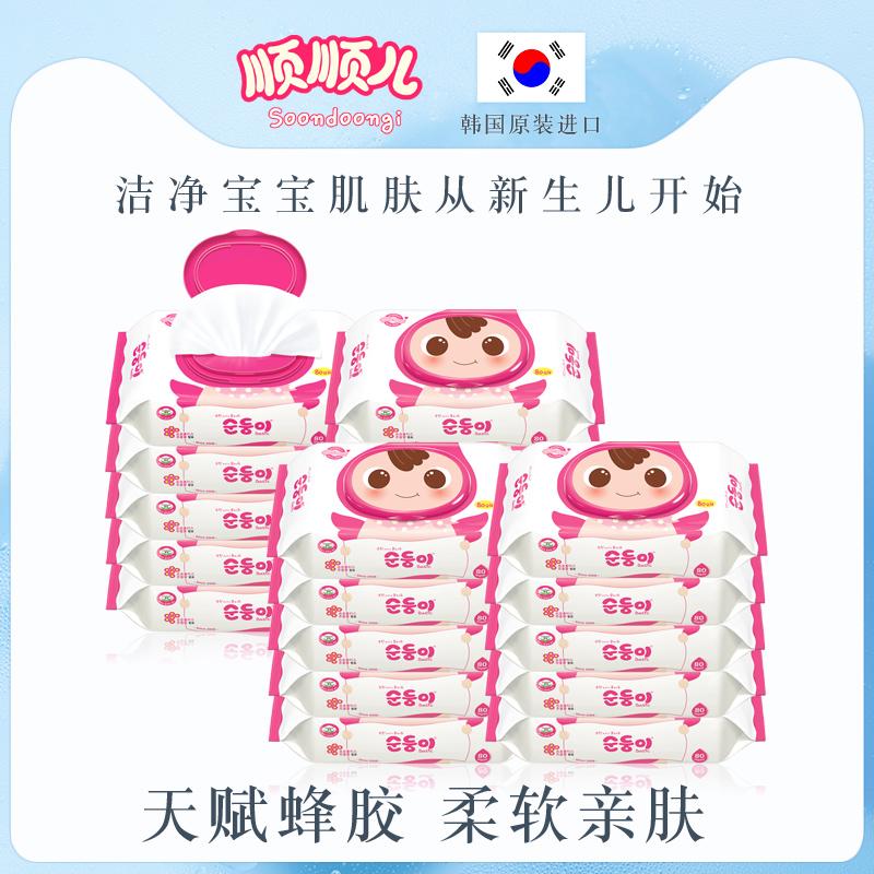 Shun Shun Hàn Quốc nhập khẩu khăn lau trẻ em Khăn lau trẻ sơ sinh khăn lau tay màu hồng 80 bơm 20 gói - Khăn ướt