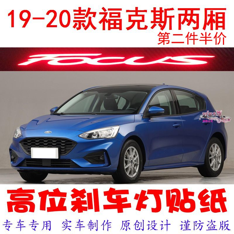 19-20 new Fox hatchbacks are suitable for high-level car light stickers car decoration stickers personalized modified car stickers.