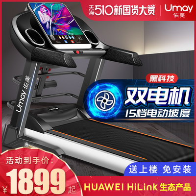 Youmei W999 treadmill household ultra-quiet small female indoor gym men's multifunctional family dedicated