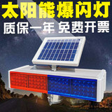 Solar charging warning flashing lights at intersections safety flashes at night construction signals, traffic roads, strong light roadsides