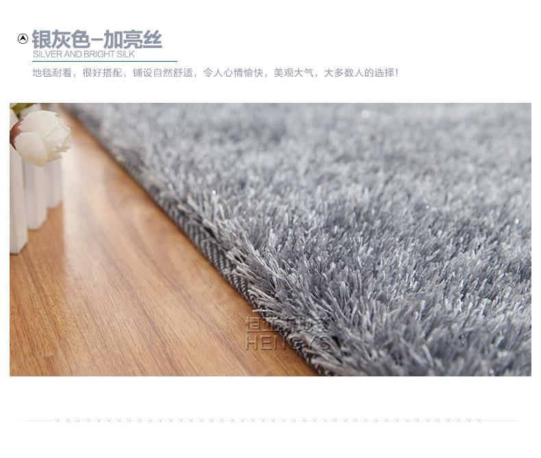 韩国丝地毯_27.jpg