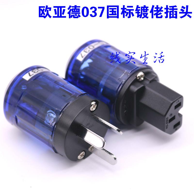 日本发烧电源:欧亚德P-037C-037插头国标品牌插尾