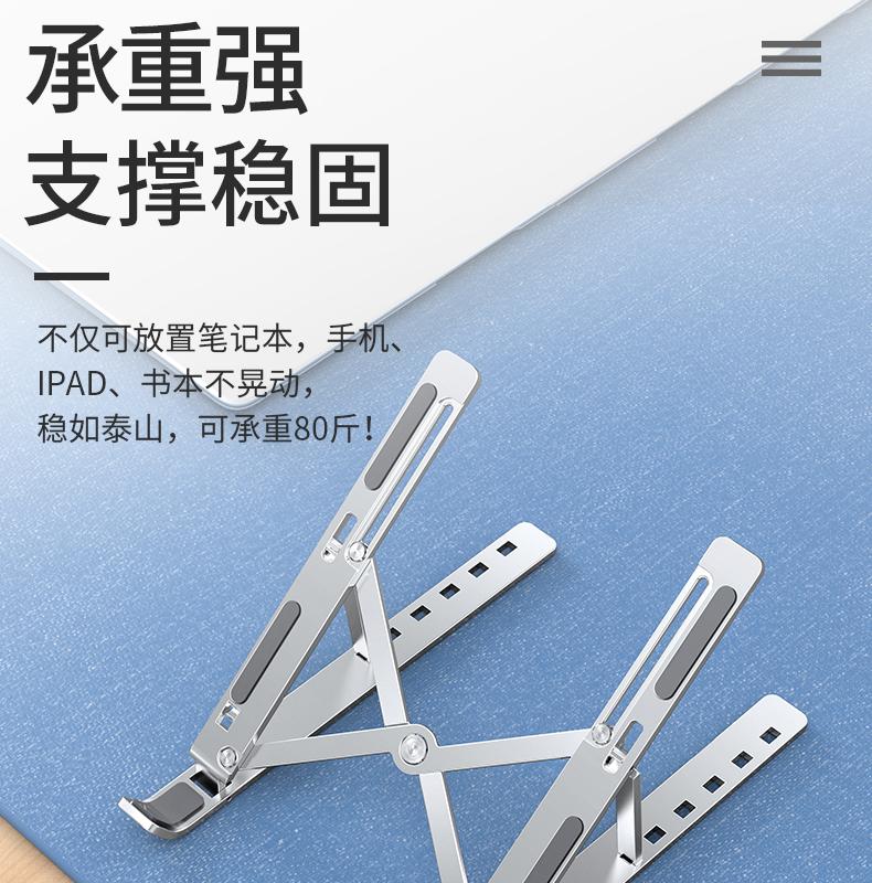 诺西 笔记本电脑支架 一体式铝合金材质 图12