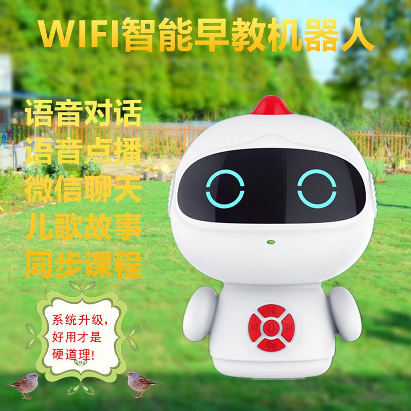 儿童故事机器人Wifi高科技教育学习语音v儿童早教机小爱陪伴智能机