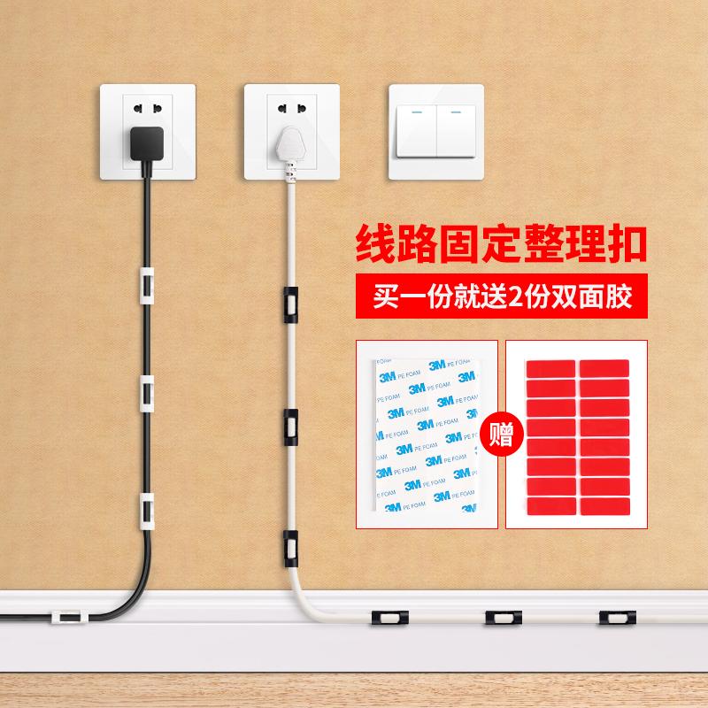 理线器电线固定免钉墙贴无痕收纳整理走线夹网线卡扣自粘神器卡子