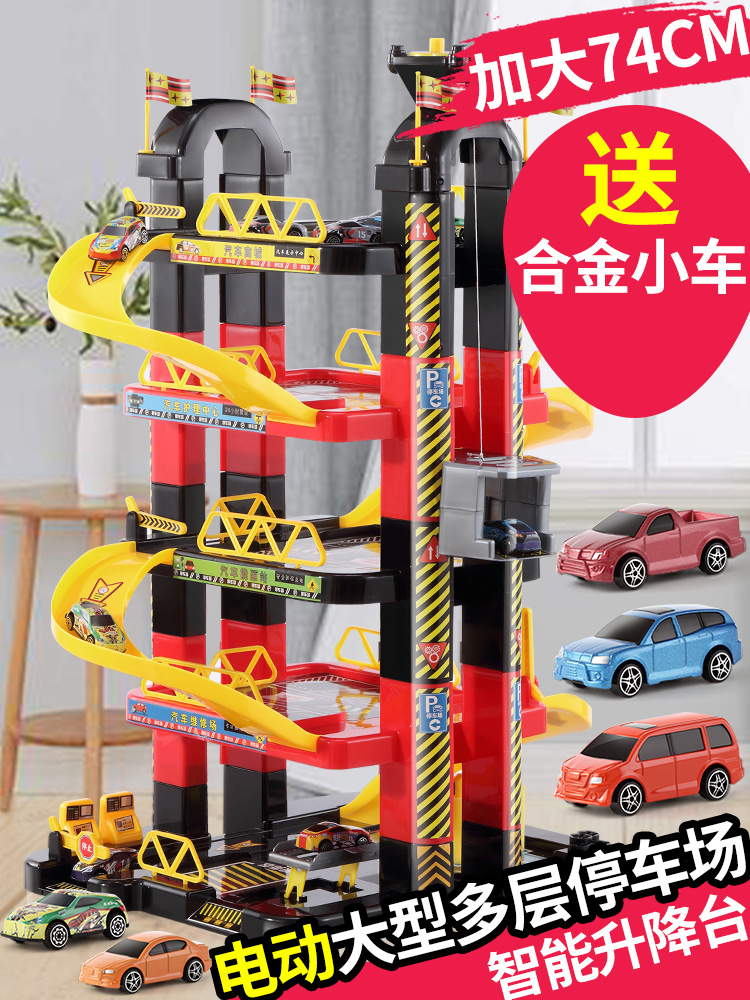 Shake the same children's city parking lot track car early education brain 3 boys birthday gift 6-year-old