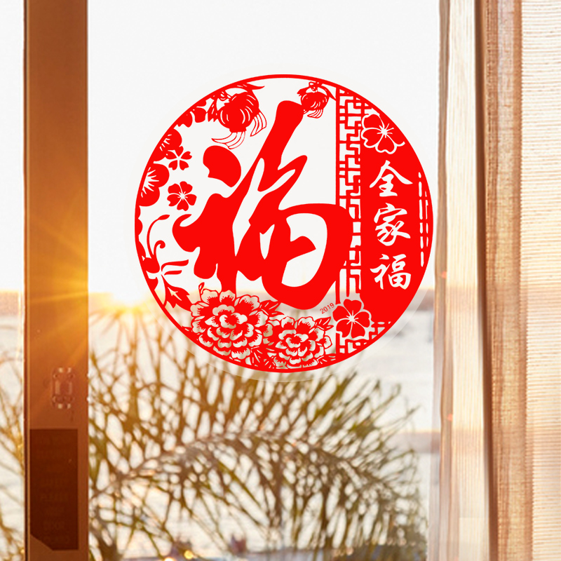 Maeda 2019 Spring Festival Pig Word door sticker decorative blessing paste New Year supplies window flowers Chinese year electrostatic sticker