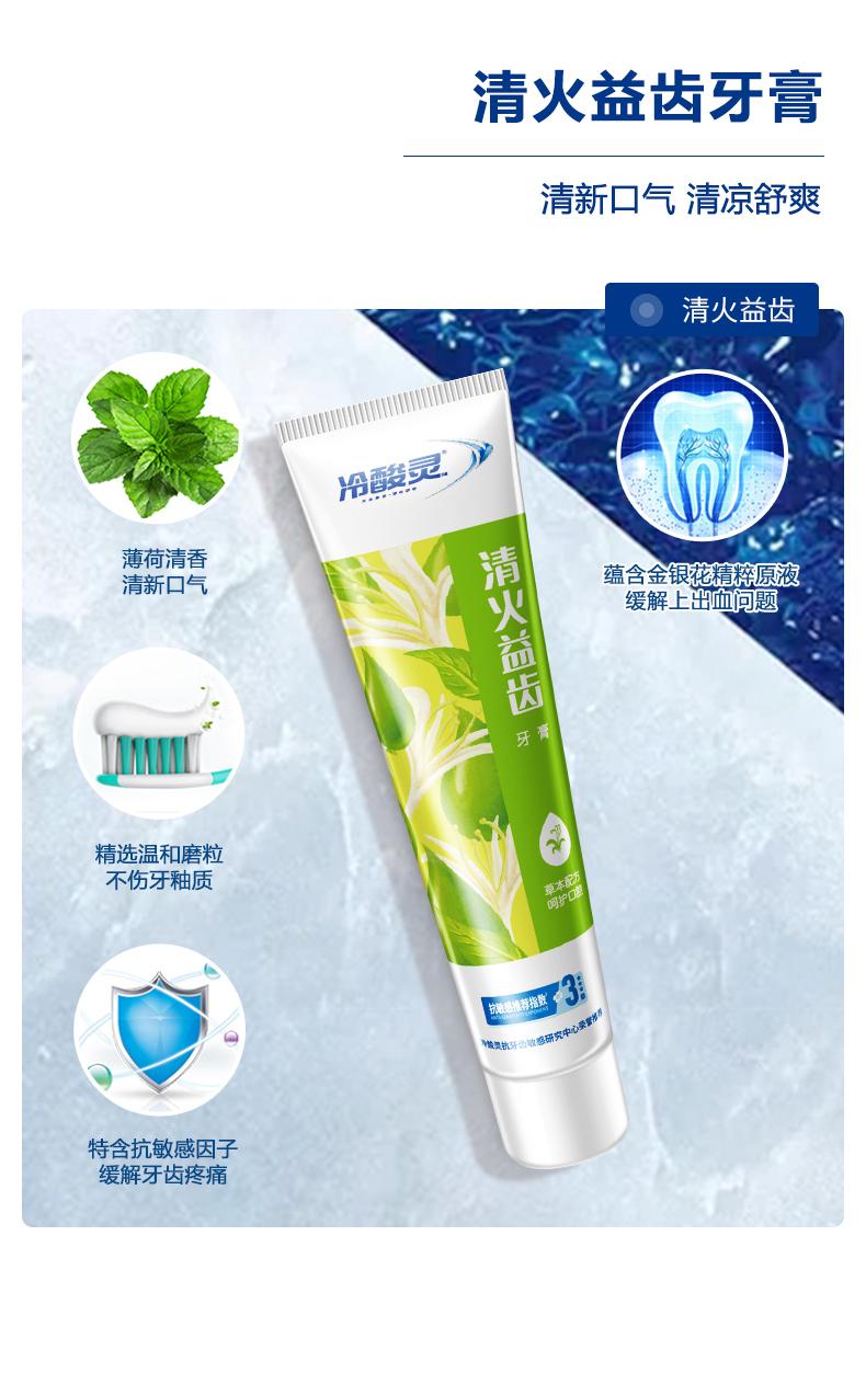 冷酸灵 全家福抗敏感牙膏套装 7件套 一年用量 图8