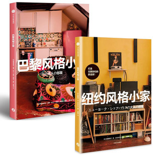 【Genuine Free Shipping】Style house series: Paris style house + New York style house(2 volumes in total)Interior Decoration Home Decoration Decoration Home Life Books CITIC Publishing House Books Home Decoration Art
