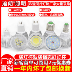 LED lamp cup 3w4w 5w7w gu5.3mr16mr111 pin e14e27gu10 light bulb cob12v2v