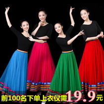 Large swing skirt sleeve split suit new Mongolia practice square dance dress