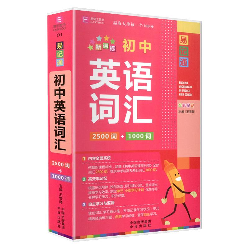 初中英语词汇3500个词正版通用