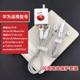 Huawei p30 Glory 20 data cable protective cover mate20 mobile phone charger sticker v20 earphone winding cord