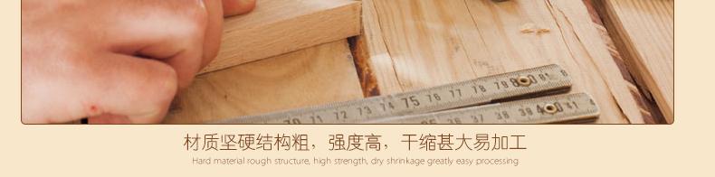 实木材料解析_19.jpg