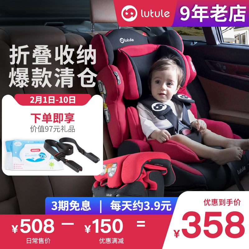 Road Tule child safety seat car Baby Baby easy portable 9 months-3-12 years old car seat
