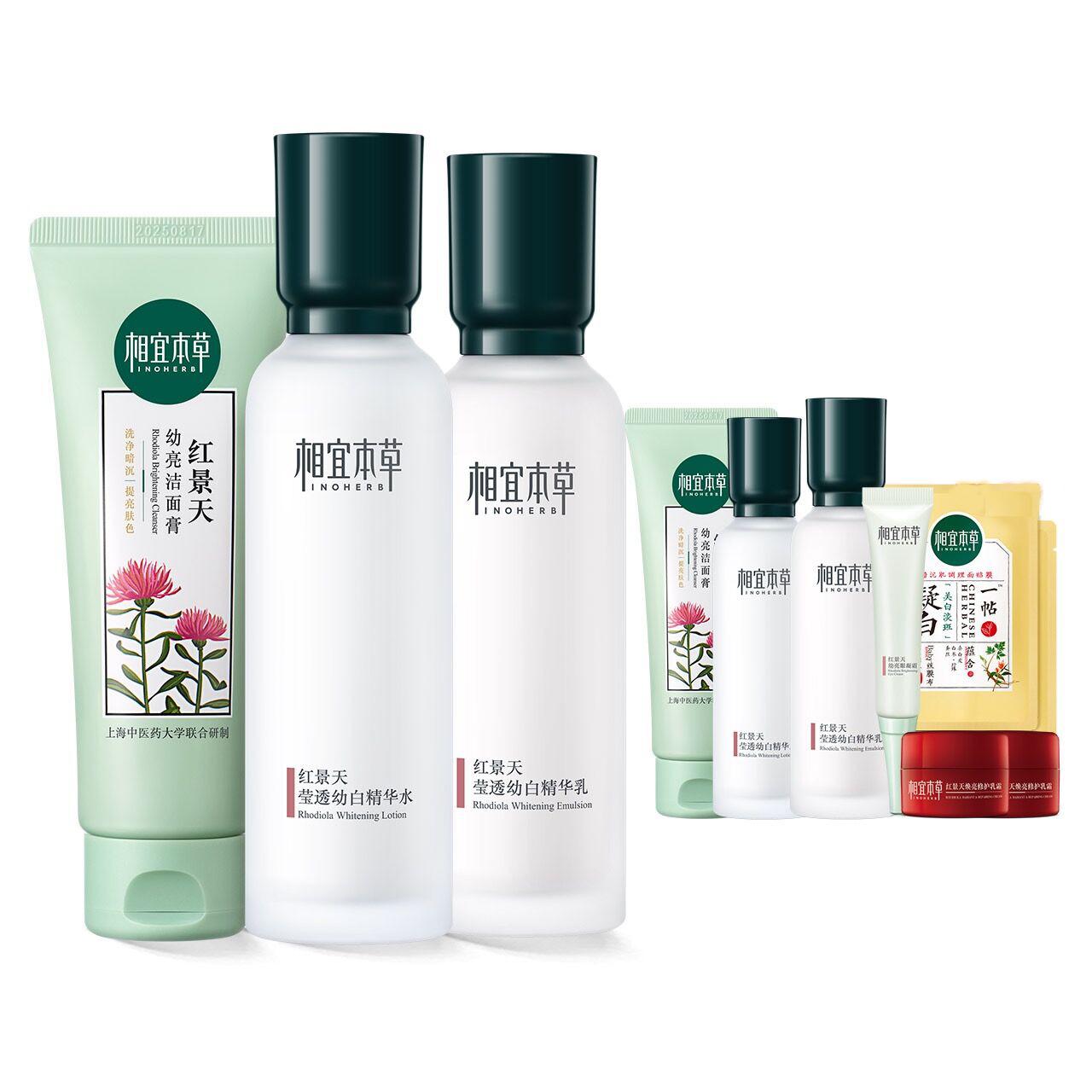 相宜本草紅景天美白護膚品套裝女補水保濕精華水乳潔面化妝品正品