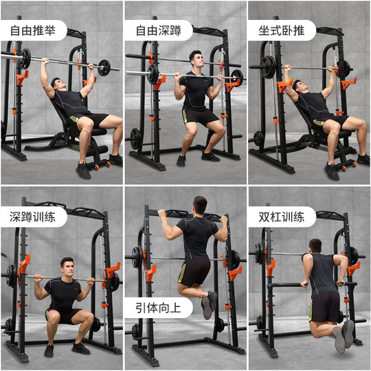 Yulong Smith machine bench press squat rack fitness equipment barbell set gantry frame household multifunctional weightlifting bed
