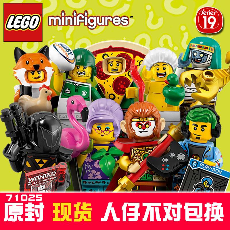 LEGO樂高抽抽樂第19季71025十九季1套孫悟空積木人仔原封現貨