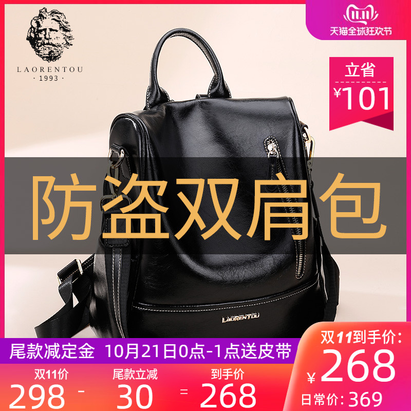 Old man head leather backpack female 2019 New Fashion Shoulder large capacity lady anti-theft travel bag female
