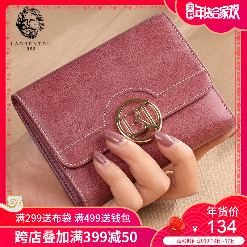 Old man head leather Small wallet woman 2018 new multifunctional short lady money clip simple cowhide 0 Purse woman