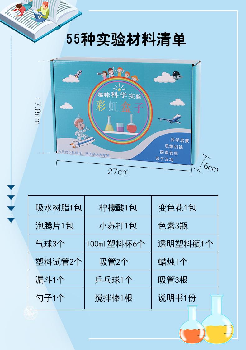 可普 儿童趣味科学实验玩具套装 天猫优惠券折后¥28包邮(¥38-10)