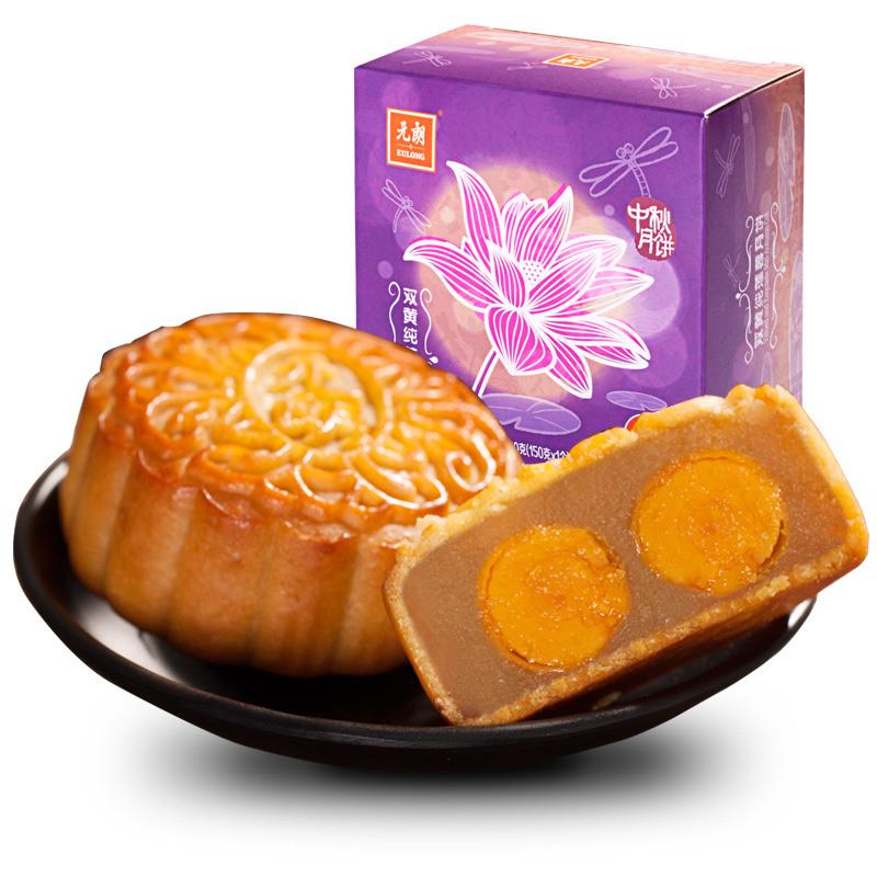 元朗蛋黃月餅 雙黃白蓮蓉港式傳統糕點 中秋廣式月餅散裝150g一個
