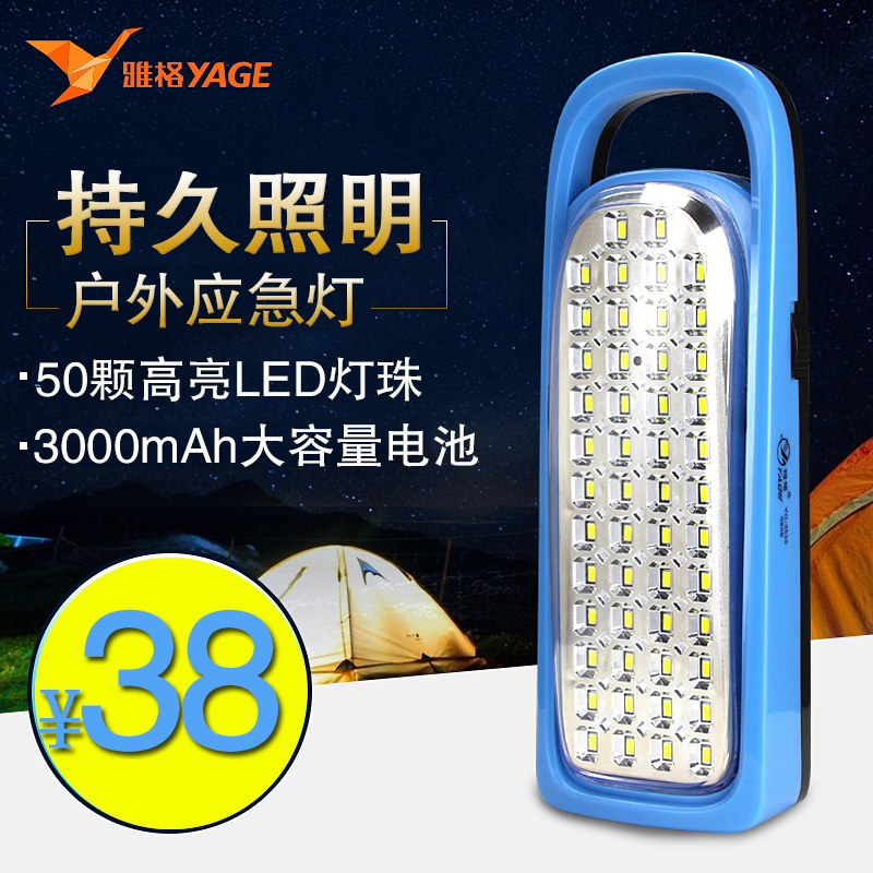 Yage LED lighting emergency lights rechargeable camping night market stall  lights home outdoor camping tent lights
