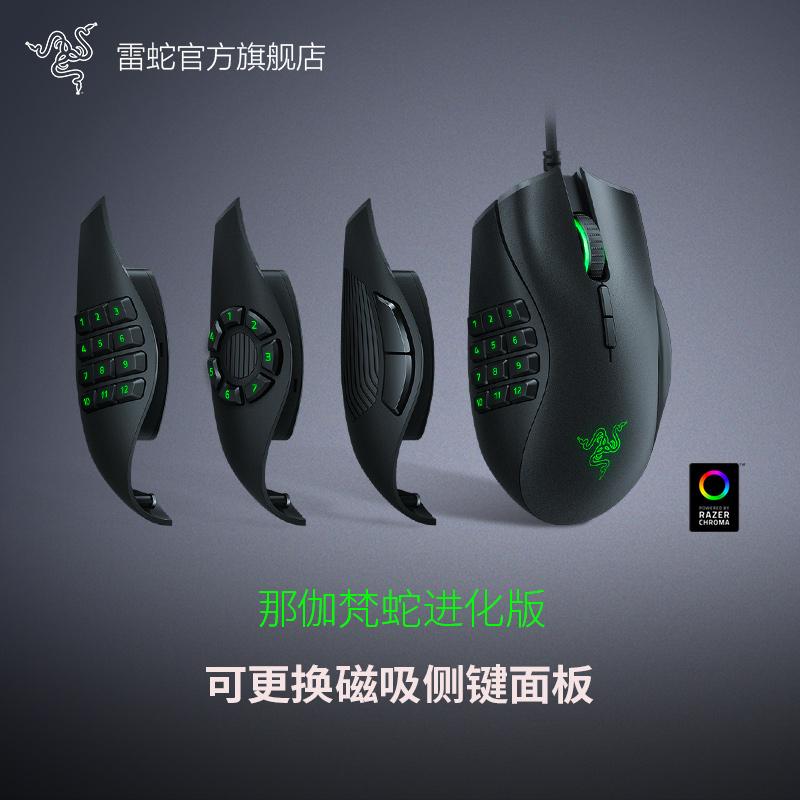 Razer Razer Naga evolved version Naga wired gaming gaming mouse RGB macro  mechanical side key