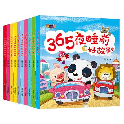 静轩全套10册老师推荐365夜亲子阅读童话带拼音的儿童睡前故事书3-4-6岁宝宝幼儿园书籍学前班小孩读物婴儿早教绘本益智