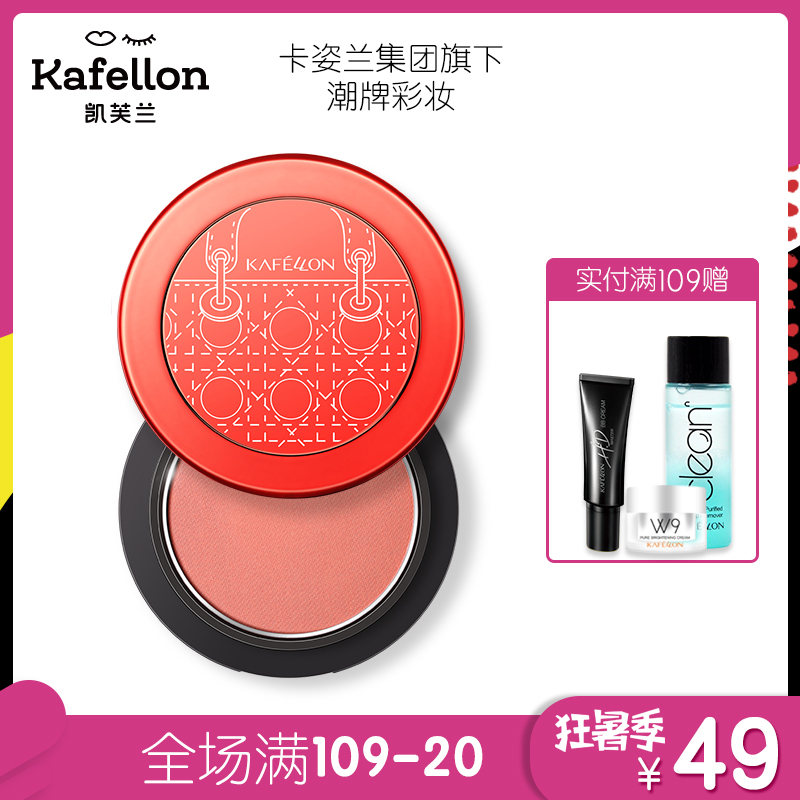 Kefran màu sắc tốt blush rouge bột tự nhiên khỏa thân trang điểm ánh sáng cao công suất sửa chữa chính hãng blush với bàn chải