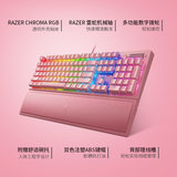 Razer Razer Black Widow Spider V3 Pink Crystal Girl Gaming Game RGB Backlit Mechanical Keyboard Pink Wrist Rest
